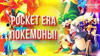Pocket Era - первая мобильная RPG о покемонах? Обзор Pocket Era | Скачать Pocket Era - покемоны!