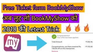 How to Buy Free Ticket On BookMyShow || 2018 Latest Trick || Full Cashback %|| Paytm Hero