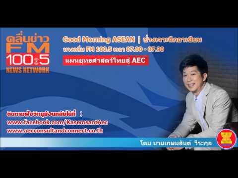Good Morning ASEAN | ช่วงเจาะลึกอาเซียน : แผนยุทธศาสตร์ไทยสู่ AEC