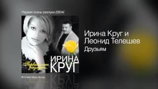 Ирина Круг и Леонид Телешев Друзьям Первая осень разлуки 2004