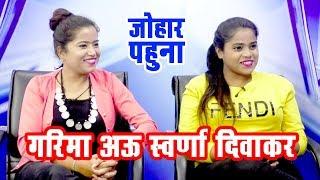 Biography of Garima and Swarna Diwakar || Johar Pahuna Special