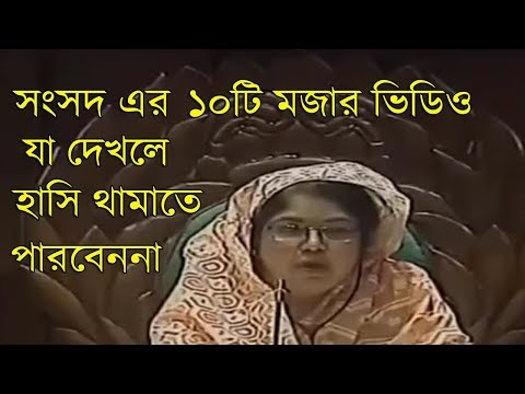 এই যদি হয় আমাদের দেশের অবস্থা | Bangladesh Parliament Funny Speech 2018 | bangla funny tube |