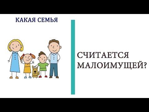 Как получить статус малоимущей семьи в москве
