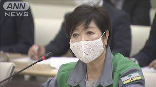 第2波に向け東京都 医療提供体制の検討開始(20/06/15)