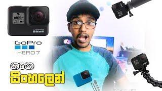 GoPro Hero 7 - Sinhala Review