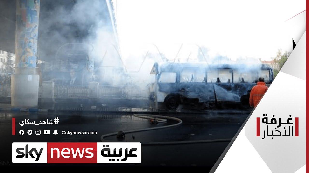 سوريا.. 14 قتيلا في تفجير استهدف حافلة عسكرية في قلب دمشق | #غرفة_الأخبار  - نشر قبل 41 دقيقة