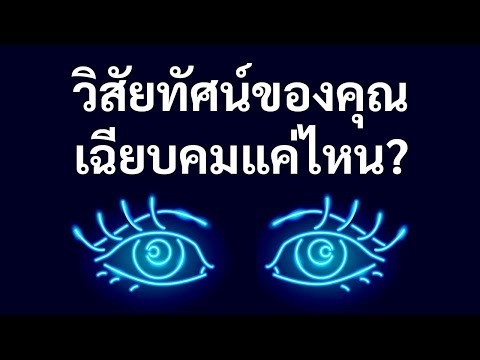 สายตาของคุณดีแค่ไหน? อยากลองเช็คดูหน่อยมั้ย การทดสอบง่ายๆเพื่อวัดว่าสา...
