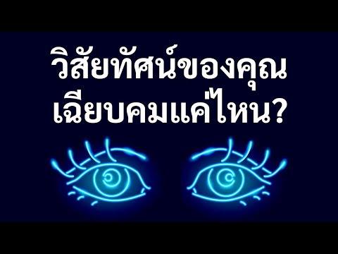 การทดสอบง่ายๆเพื่อวัดว่าสายตาคุณดีแค่ไหน