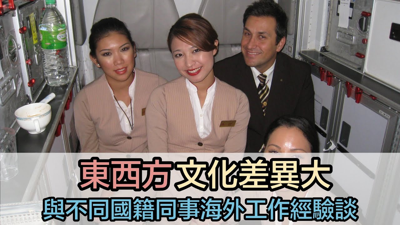 東西方文化差異大 與不同國籍人海外工作經驗談|Emily空姐大解密No.24|空姐報報 - YouTube