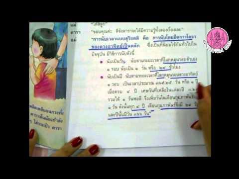 วิชาประวัติศาตร์ ป3  หน้า 1  22
