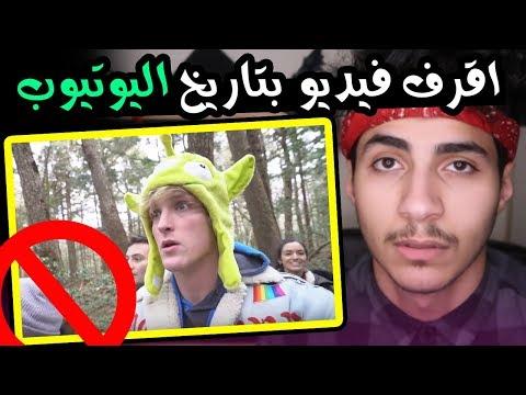 سوا اقرف حركة بتاريخ يوتيوب كله !! ( لوغان بول اكبر يوتيوبر امريكي )