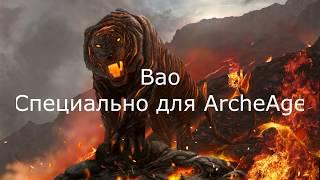 ArcheAge 4.5- Заплыв (последний ивент)