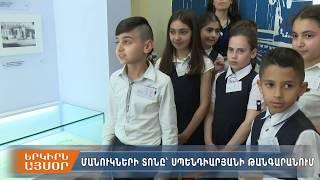 Երեխաները՝ Ալեքսանդր Սպենդիարյանի տուն թանգարանում