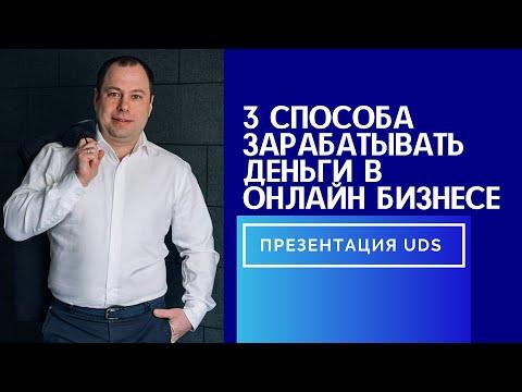 3 способа заработать деньги в онлайн бизнесе с растущим спросом. Презентация UDS. Еловиков Денис