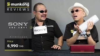 รีวิว : ลำโพงไร้สาย Sony SRS-XB41