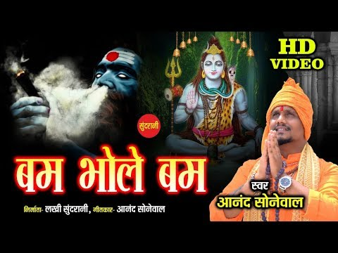 Bam Bhole Bam - बम भोले बम || Aanand Sonewal - 07049542939 || Lord Shiva - Bhakti Song