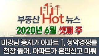 [부동산 Hot 뉴스] 6월 셋째 주 뉴스(비강남 중저…