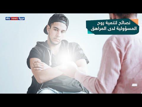 خطوات لتنمية روح المسؤولية لدى المراهقين sky news arabia سكاي نيوز سكاي نيوز عربية  - نشر قبل 4 ساعة