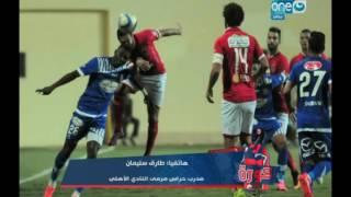 كورة كل يوم | مداخلة ك طارق سليمان مدرب حراس مرمى النادي الأهلي