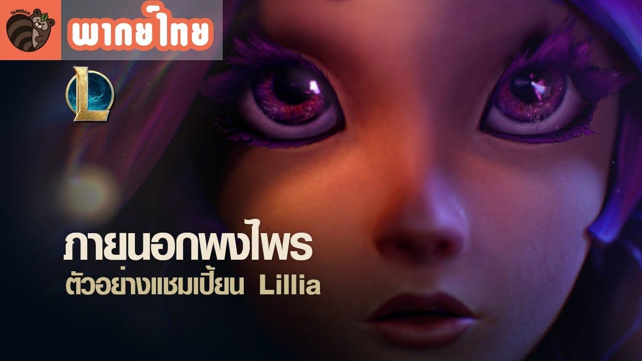 [พากย์ไทย] ภายนอกพงไพร : ตัวอย่างแชมเปี้ยน : ลิเลีย League of Legends