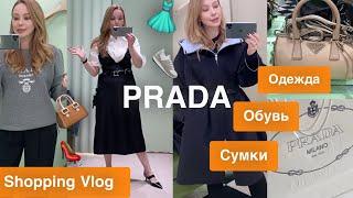 Иду в бутик PRADA Shopping Vlog Примерка и Покупки Модные Образы Осень 2020