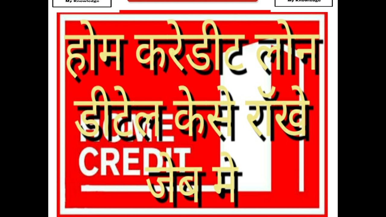 home credit loan number