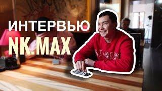 Самый крутой фотограф в Москве | Интервью с nk.max | Интервью с фотографом(, 2018-04-29T00:07:44.000Z)