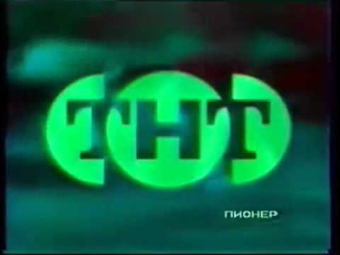 Конец эфира ТНТ