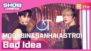 [Show Champion] [최초 공개] 문빈&산하(아스트로) - Bad Idea (MOONBIN&SANHA(ASTRO) - Bad Idea) l EP.371