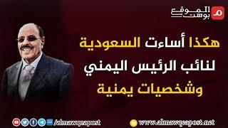 شاهد.. هكذا أساءت السعودية لنائب الرئيس اليمني وشخصيات يمنية