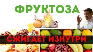 ФРУКТОЗА при похудении — ЯД! Польза и вред фруктозы при диабете,  ожирение печени, подагра, сахар