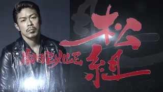2016年 新たな幕が上がる。 組長/演出・松本利夫 『劇団EXILE 松組』 20...