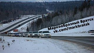 """ВСТРЕЧА МАРКООБРАЗНЫХ №3 """"720р50HD"""" Братск"""
