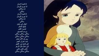 كلمات اغنية كارتون سالي