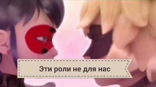 """Леди Баг и Супер Кот. Клип """"Эти Роли Не Для Нас!"""". Elvira T"""
