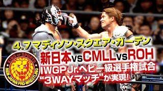 《NJPW NEWS FLASH》新日本プロレスvsCMLLvsROH!威信をかけた3WAYマッチが決定!