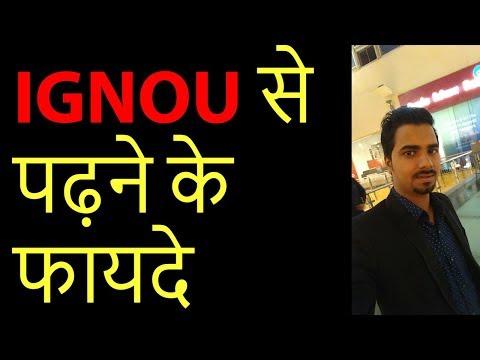 IGNOU से पढ़ने के फायदे | क्या IGNOU से पढ़ना चाहिए | About IGNOU in Hindi