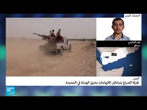 اليمن: التحالف بقيادة السعودية يتهم الحوثيين بخرق هدنة الحديدة  - نشر قبل 7 دقيقة