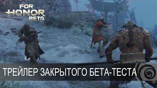For Honor  - Трейлер закрытого бета-теста