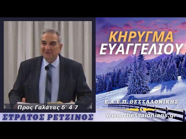 Στράτος Ρετζίνος 25-12-2020 | προς Γαλάτας δ' 4-7
