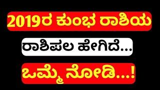 ಕುಂಭ ರಾಶಿ 2019ರ ರಾಶಿಪಾಲ ಹೇಗಿದೆ ತಿಳಿಯಿರಿ || aquarius ♒2019 rashipal astrology in Kannada || GD