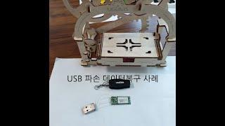 파손된 imation USB 메모리 데이터복구 사례
