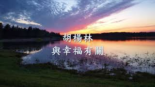 胡楊林 - 與幸福有關.mp4