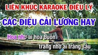 Karaoke LK Lý - Lý Son Sắc - Lý Sâm Thương - Lý Tình Tang - Tuyển Tập Các Điệu Lý Cải Lương Hay