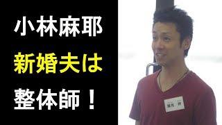 【衝撃】小林麻耶の夫が判明!宇宙ヨガの整体師でバックダンサー!画像あり!