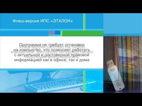 видео: Особенности работы с флеш-ферсией ИПС