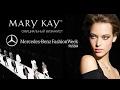 Очный отборочный этап в команду визажистов Mary Kay Недели моды MBFW Russia 2017