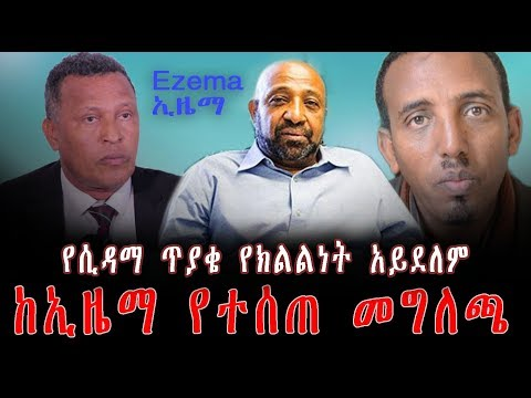 Ezema Press Release About Sidama