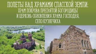 Полеты над храмами Спасской земли: с. Кузнечиха