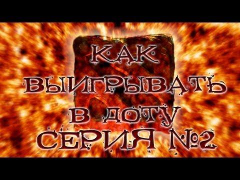 видео: Как выигрывать в доту #2 - Спасение от спеллов